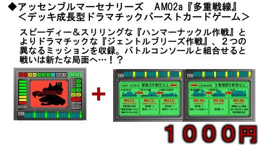 AM02a『多重戦線』の遊び方