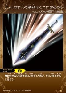 P聖句 剣