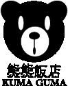 熊熊飯店画像
