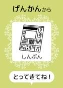 カード (6) - コピー