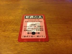 断罪の炎カード