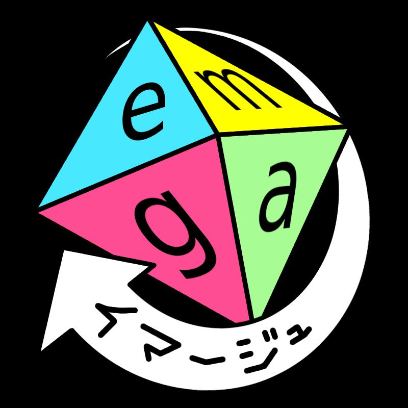 emag -イマージュ-画像