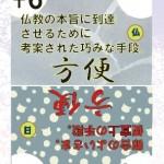【方便】カード047