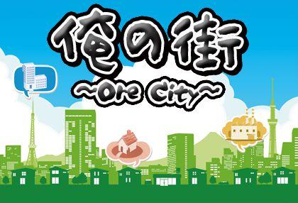 """俺の街 """"MY CITY"""" Engilsh Manual"""