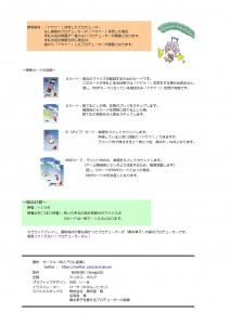 【暫定版】幸子インザスカイルルブ&得点表_3-002