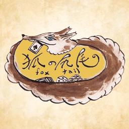 狐の尻尾画像