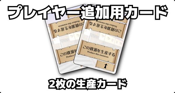 プレイヤー追加用カード