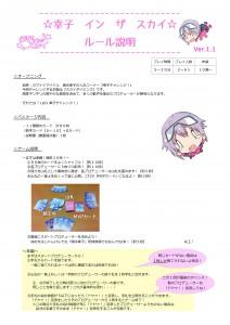 【暫定版】幸子インザスカイルルブ&得点表_3-001