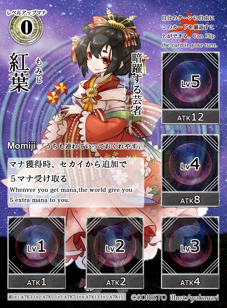 キャラクターカード紅葉