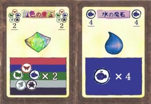 虹色の魔石カード