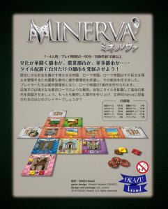 minervabox02