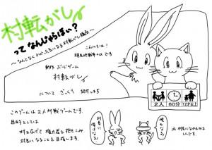 mura_comic