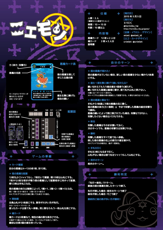 niemon_manual_1