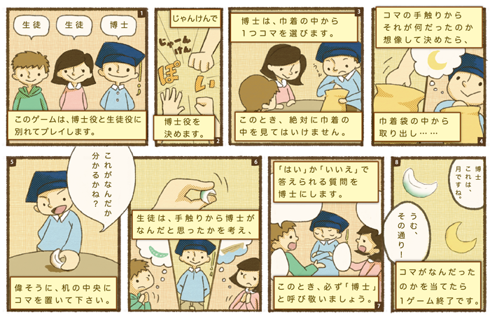 rule_dattakamo