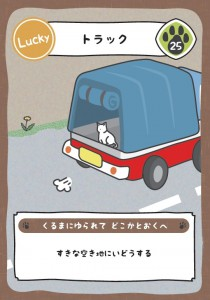 maigoneko_Lucky_truck