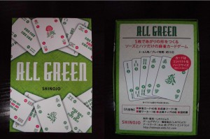allgreen!