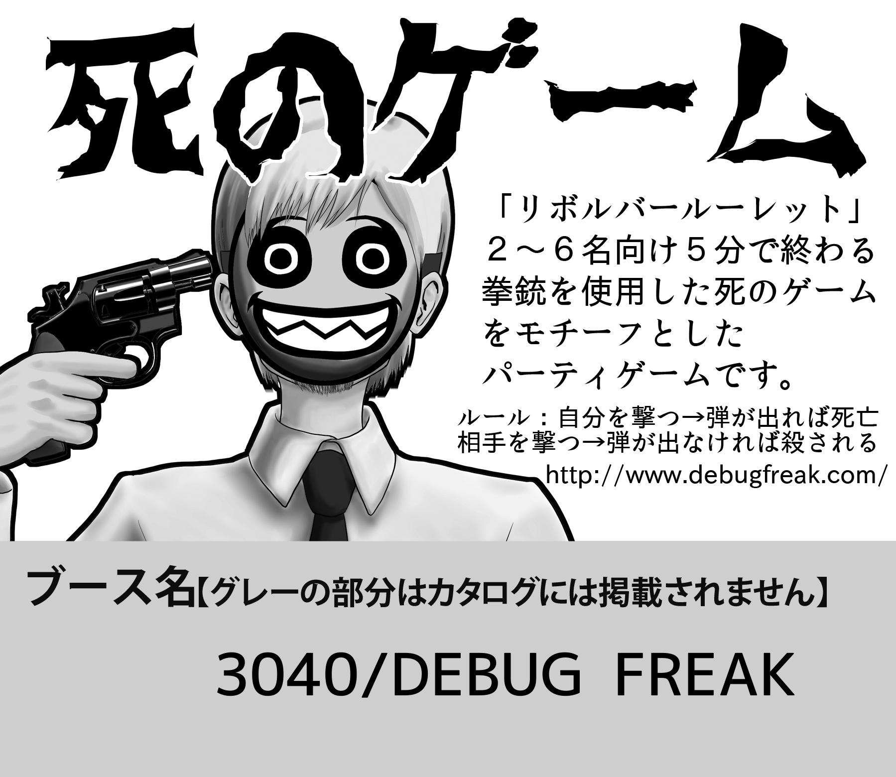 DEBUG FREAK画像