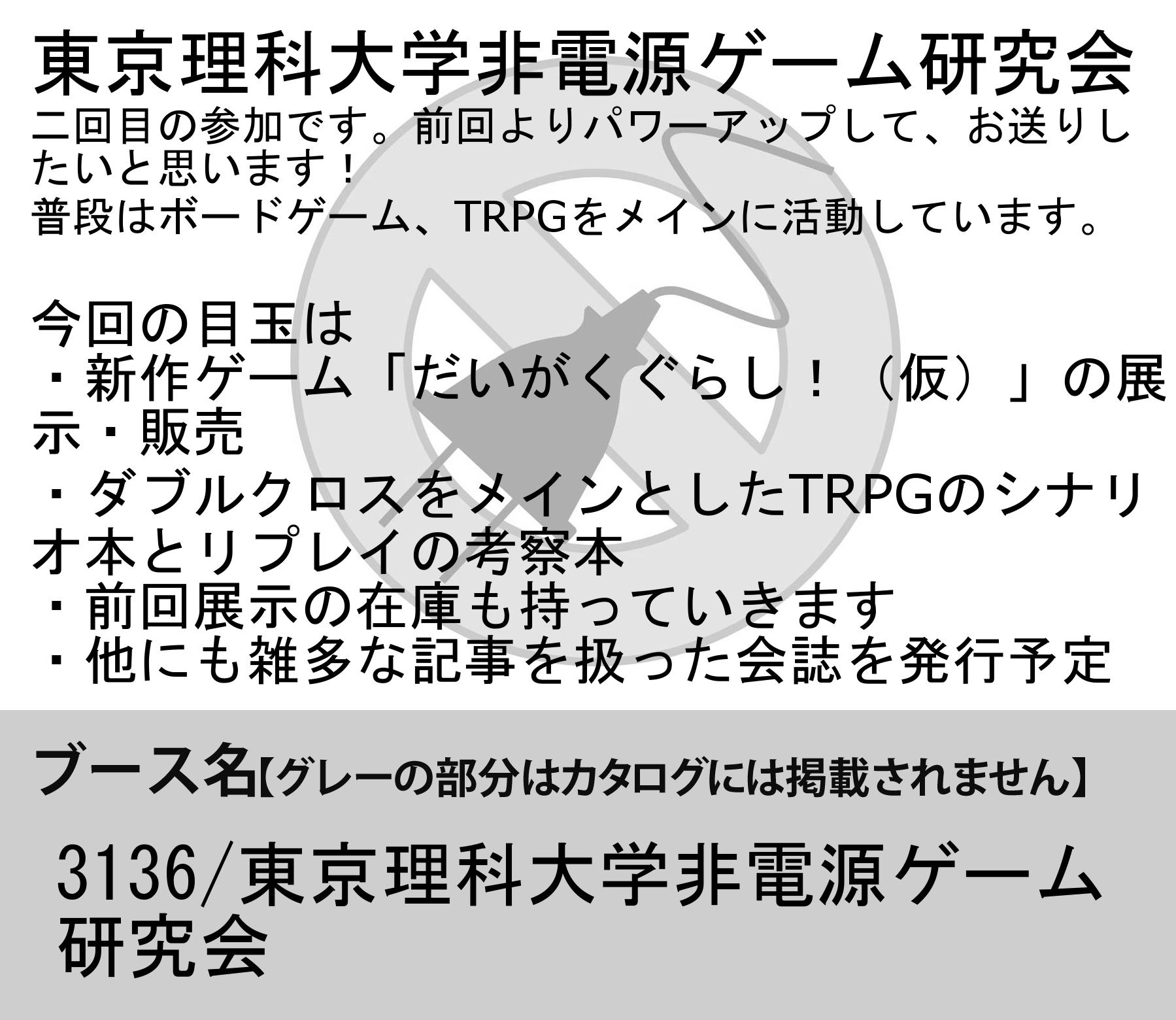 東京理科大学非電源ゲーム研究会画像