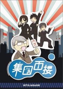 集団面接パッケージ3