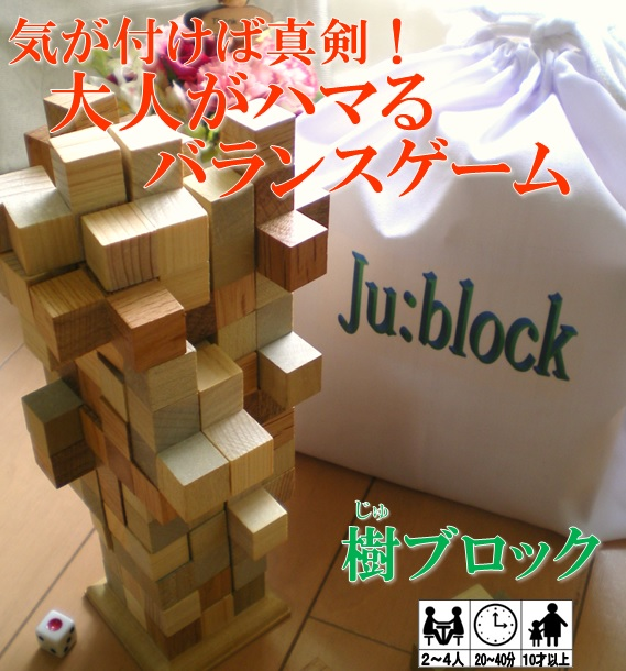 jublock_grp01_2