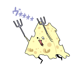 チーズとろけ