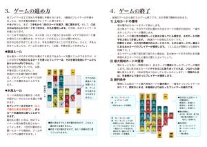 web公開用説明書P3-4