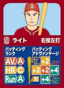 選手野手カード赤9