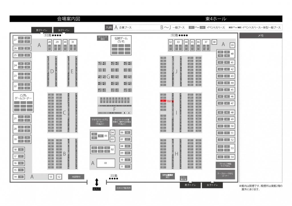 ゲームマーケット2015秋ホールマップ_YAMATO_GAMES_I21