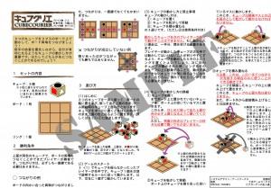 公開用仮ルール_20151026_01