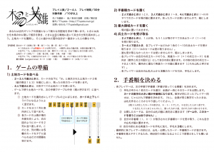 web公開用説明書P1-2
