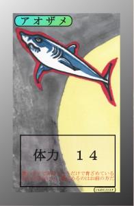 04アオザメ