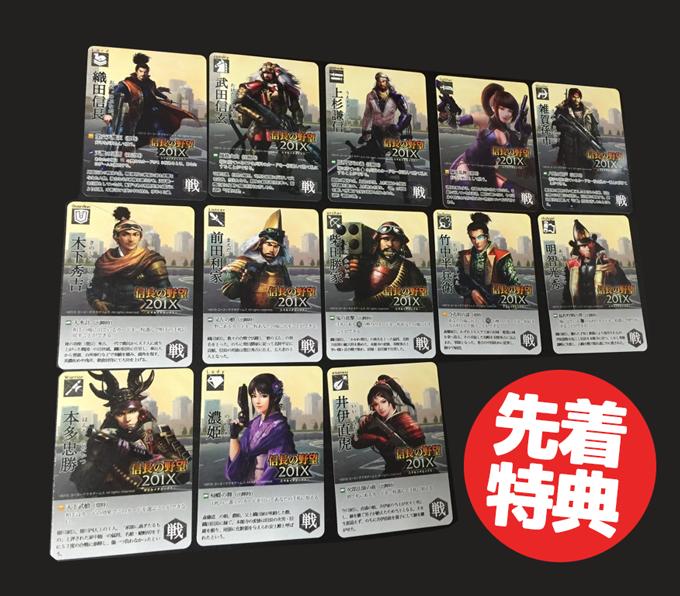 戦カードセット