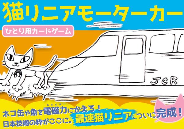 猫リニアモーターカー箱絵