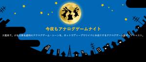 tonight-analog-game-night-L