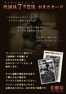 nana_omake_pop