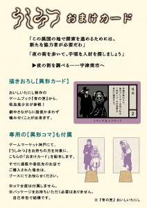 ushi_omake_pop