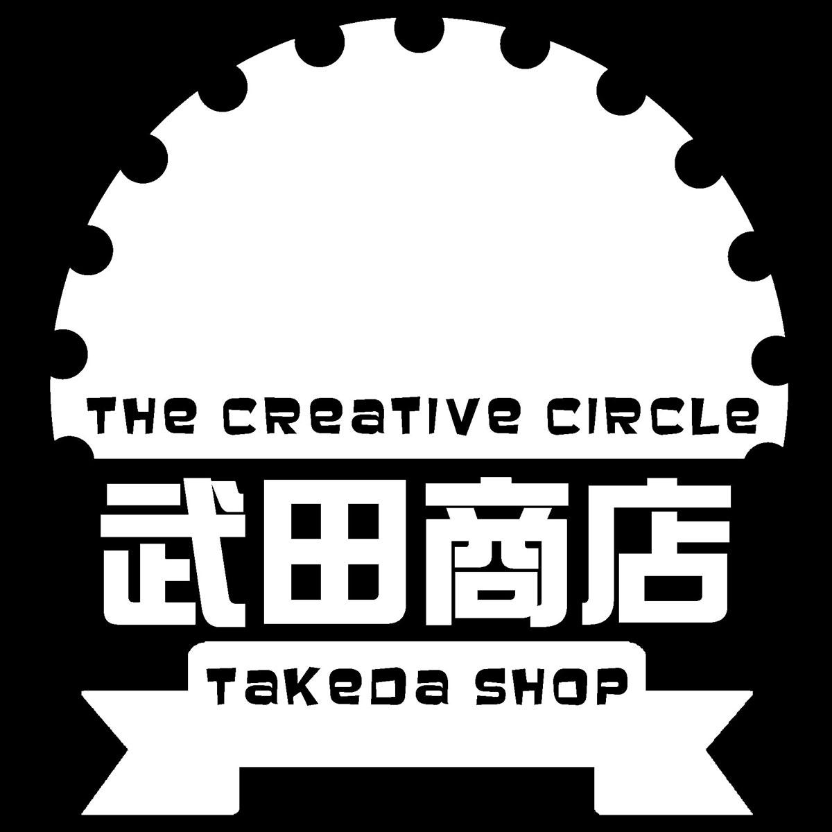 武田商店画像