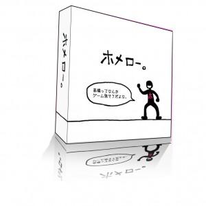 boxfront_homero