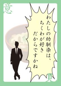 カレーうどん_意見表14