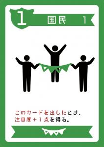 1国民_sample