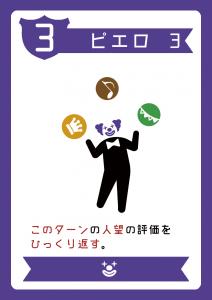 3ピエロ_sample