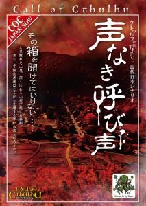 クトゥルフ神話TRPG現代日本シナリオ「声なき呼び声」@オム二社