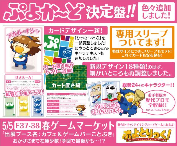 おなじみ?ぷよぷよカードゲームぷよか~ど決定版!!REMIX 今年も出品です!在庫少数につきお早めにどうぞ!