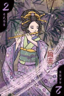 Geisha_2-1_220x330