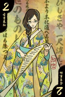 Geisha_2-3_220x330