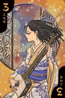 Geisha_3-1_220x330