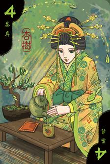 Geisha_4_220x330