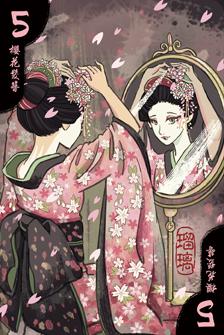 Geisha_5_220x330