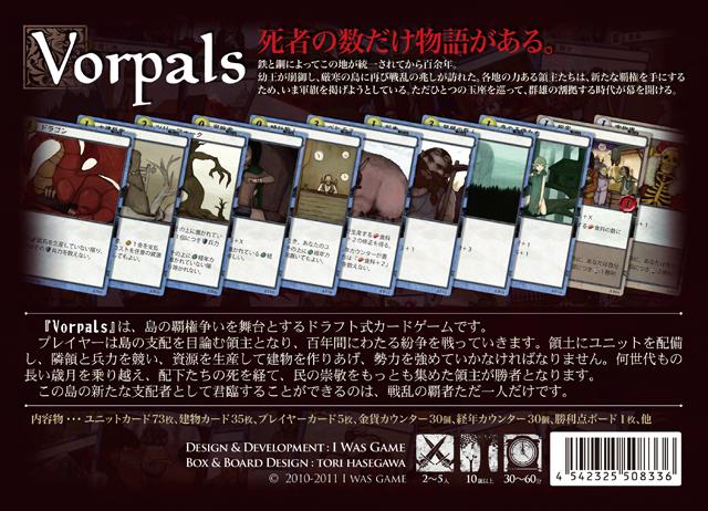 Vorpals_back