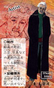 UREGキャラクター_07i